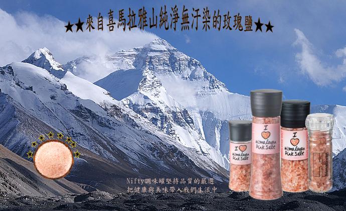 司迪生NIFTY天然玫瑰鹽研磨罐 (玻璃瓶100g) 1