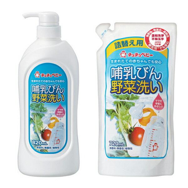 chuchu啾啾-奶瓶蔬果清潔劑(奶蔬洗潔液)1罐+1補充包(820ml+720ml)