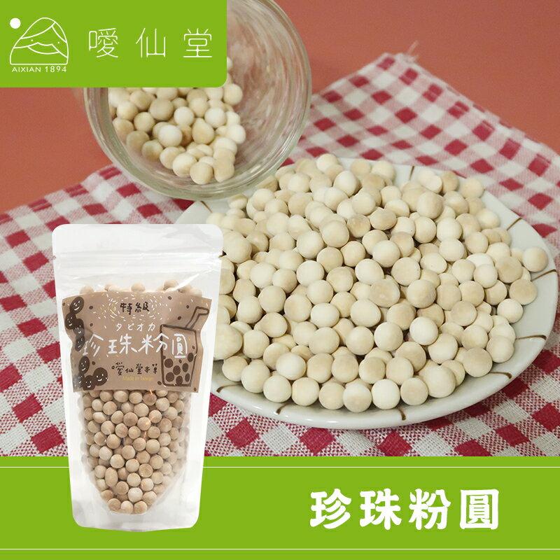 【噯仙堂本草】珍珠粉圓-頂級食材/乾貨