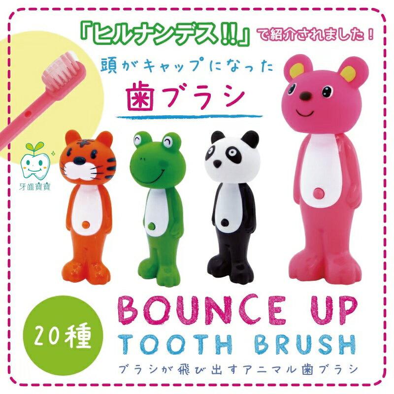 日本🇯🇵進口 Bounce Up可愛動物伸縮造型牙刷 一支入
