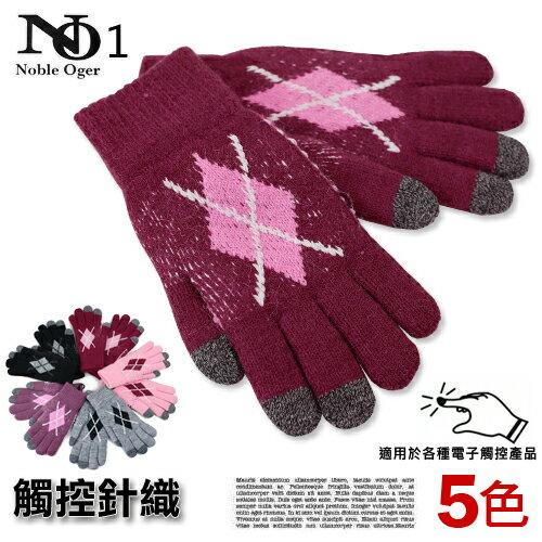 保暖針織雙層 觸控手套 大菱格款 台灣製 Noble Oger