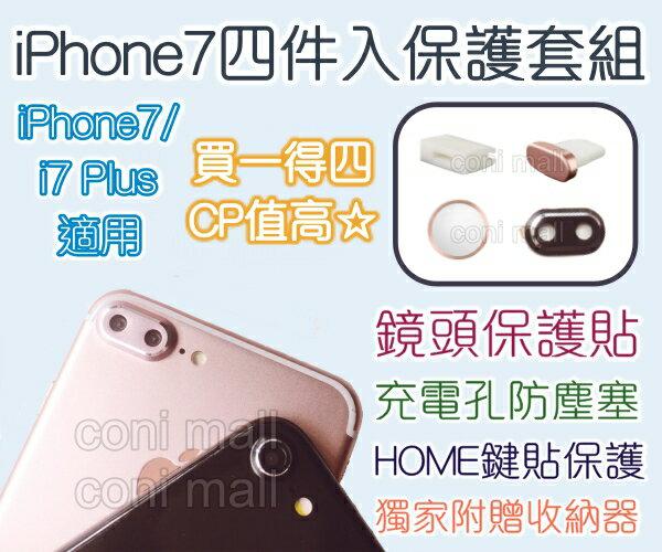 【coni shop】iPhone7四件組 保護套組 HOME鍵貼 防塵塞 鏡頭保護貼 鏡頭貼 iPhone7 plus