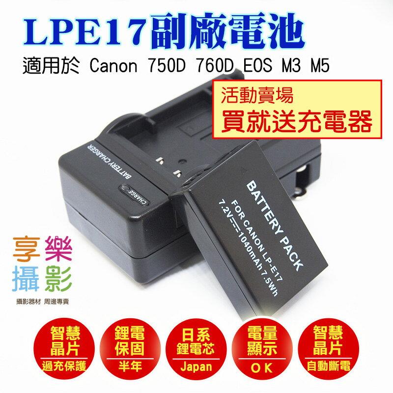 [享樂攝影] 買就送充電器! 副廠 Canon LP-E17 750D 760D EOS M3 M5 EOSM 專用電池 LPE17