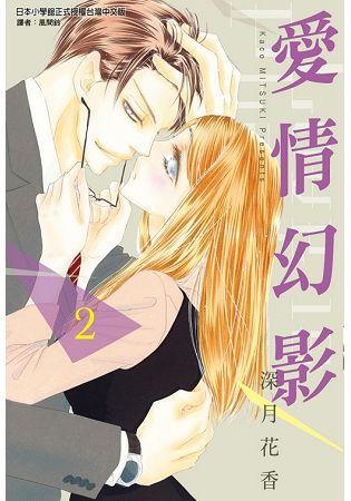 愛情幻影02