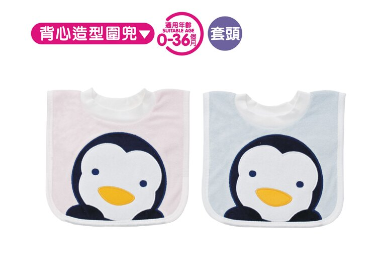 PUKU藍色企鵝 - 套頭圍兜 (藍/粉) 2