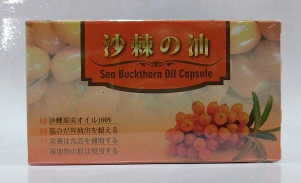 貝特漾沙棘果油超臨界萃取液態軟膠囊50粒盒
