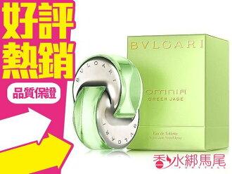 ◐香水綁馬尾◐ Bvlgari 寶格麗 晶翠女香 Omnia Green Jade 香水空瓶分裝 5ML