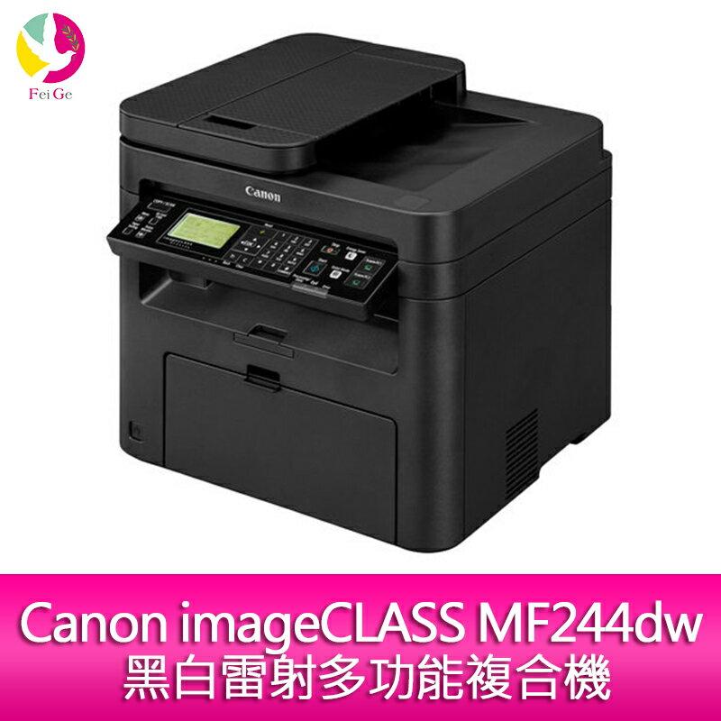 分期0利率  佳能 Canon imageCLASS MF244dw 黑白雷射多功能複合機 平輸品▲最高點數回饋23倍送▲