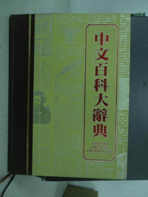 【書寶二手書T3/字典_ZDN】中文百科大辭典_1989年_/5e