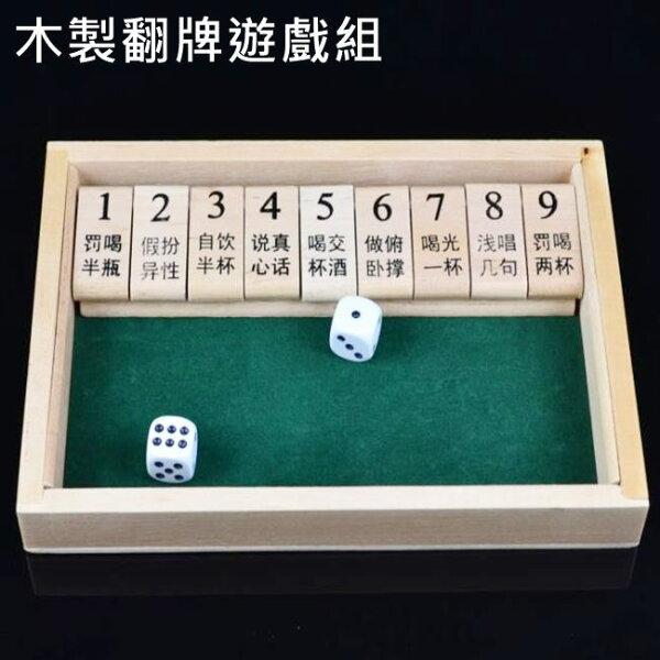 塔克玩具百貨:單面翻牌酒司令木製真心話大冒險數字翻牌骰子遊戲木製單面撲克牌籌碼賭神骰子【塔克】