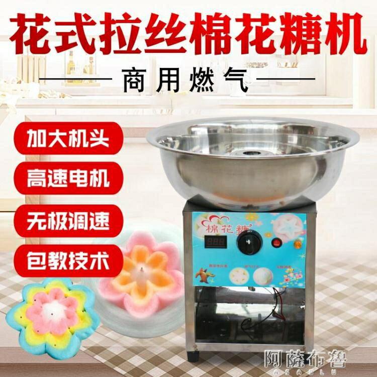 棉花糖機 商用燃氣電動棉花糖機花式棉花糖機器拉絲不銹鋼棉花糖機擺攤用 交換禮物