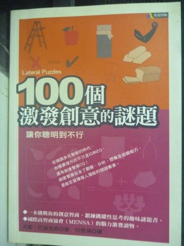 【書寶二手書T9/嗜好_IOB】100個激發創意的謎題-讓你聰明到不行_何旻燁, 大衛.巴迪