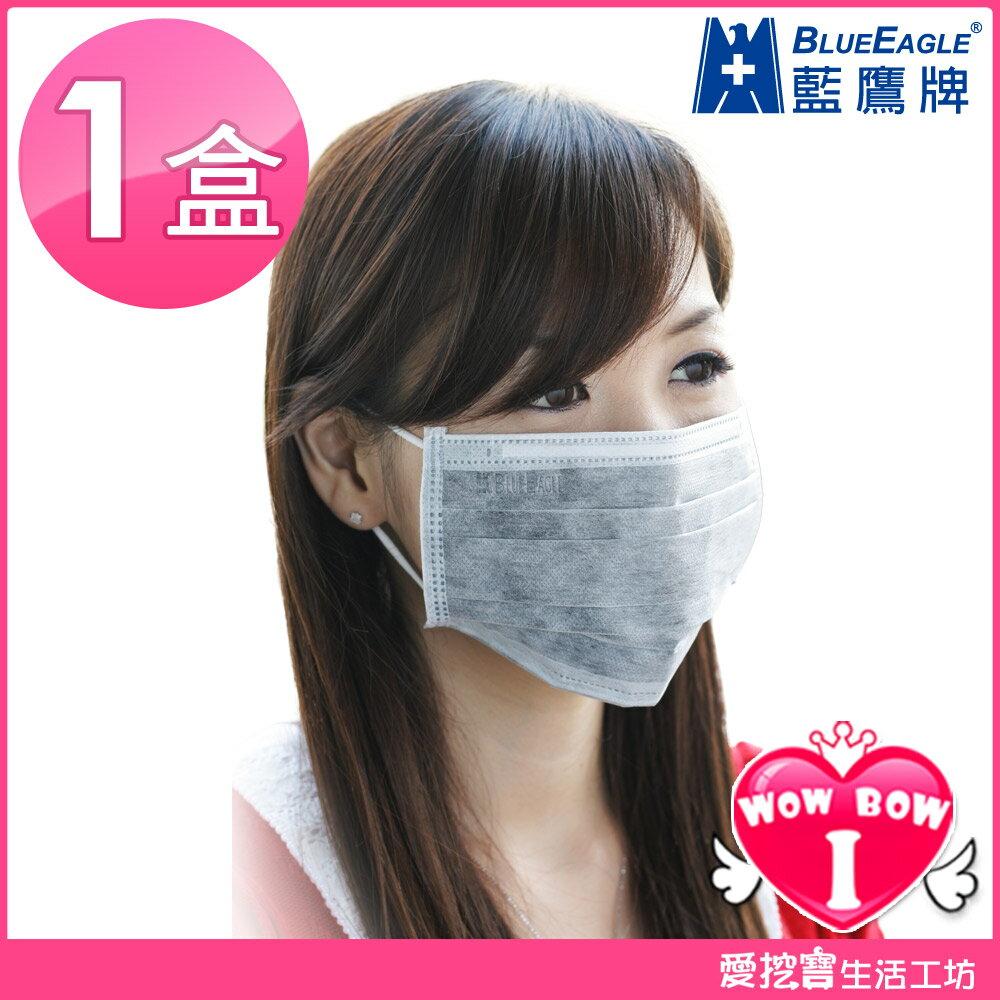 【藍鷹牌】成人平面活性碳口罩?愛挖寶 NP-12X?1盒