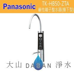 國際牌 Panasonic 鹼性離子整水器-櫥下型 TK-HB50-ZTA 廚下型 電解水機HB50《贈三道前置濾芯 》★電子票券