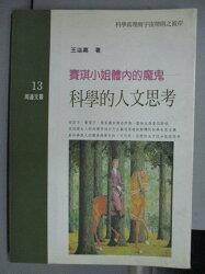 【書寶二手書T8/科學_NAD】賽琪小姐體內的魔鬼-科學的人文思考