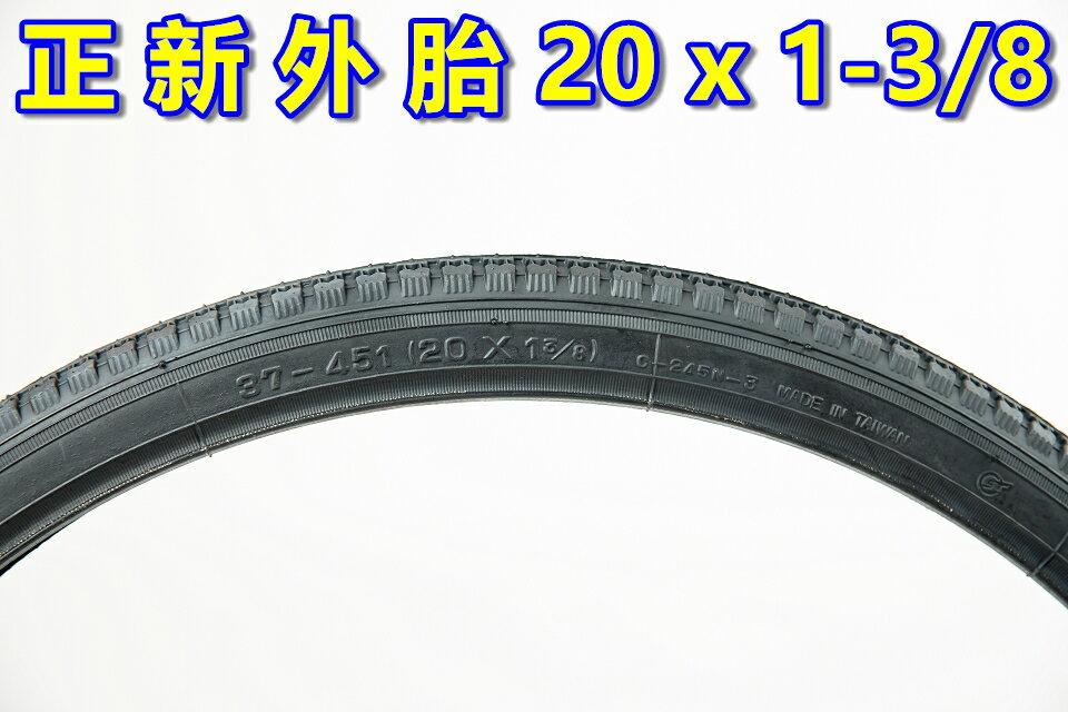 《意生》正新輪胎 20 x 1-3/8 細紋 20*1 3/8 451單車外胎 20吋腳踏車輪胎 自行車外胎內胎