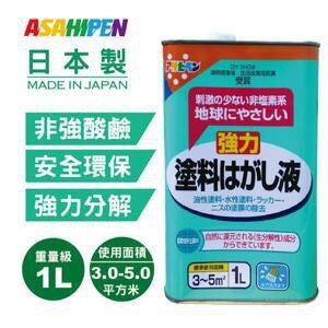 日本Asahipen 強力油漆塗料去除液 1L 安全環保 3-5分鐘快速分解 去漆劑 去漆水 現貨 油老爺快速出貨