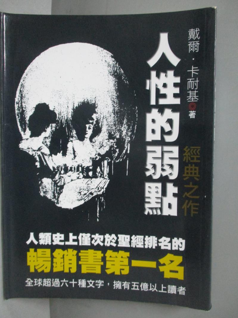 【書寶 書T1/勵志_OKX】人性的弱點_戴爾.卡耐基