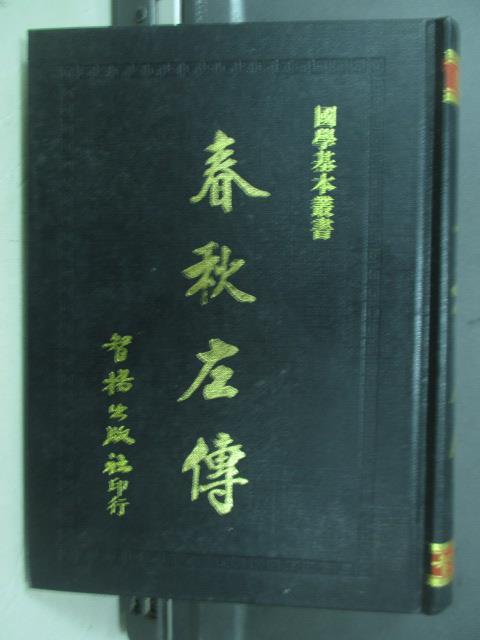 【書寶二手書T7/一般小說_MPB】春秋左傳_1998年