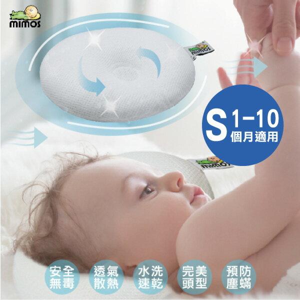 Mimos 3D自然頭型嬰兒枕頭/護頭枕S【枕頭+枕套】0-10個月適用