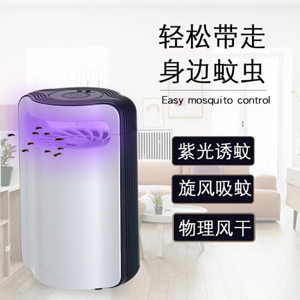 滅蚊燈家用驅蚊神器室內臥室滅蚊蚊子克星防蚊捕蚊驅蚊插電 極客玩家