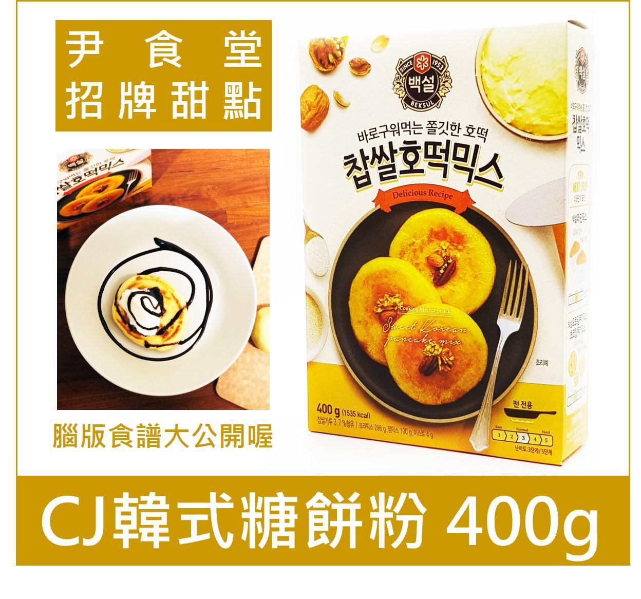 《Chara 微百貨》韓國CJ 糖 煎餅 預拌 粉 糖煎餅粉 煎餅粉 尹食堂 韓劇 DIY 糖心 糖餅 粉  400g 0