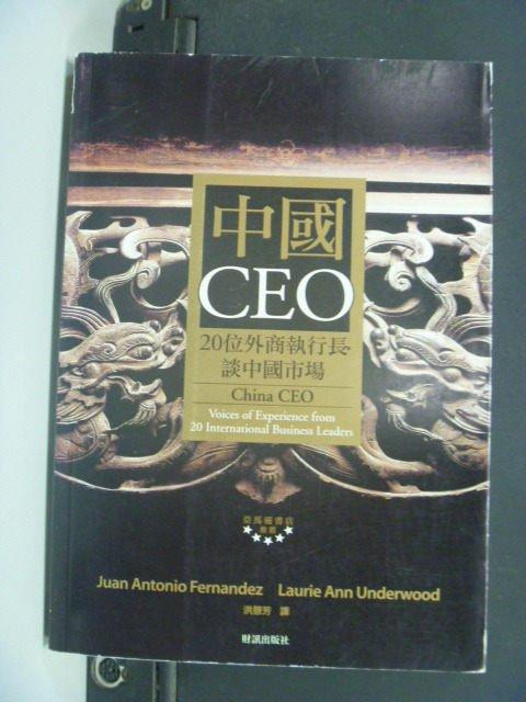 【書寶二手書T9/財經企管_MKM】中國CEO_原價350_洪慧芳