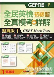 GEPT完全命中全民英檢初級聽力閱讀全真模考 詳解擬真版1
