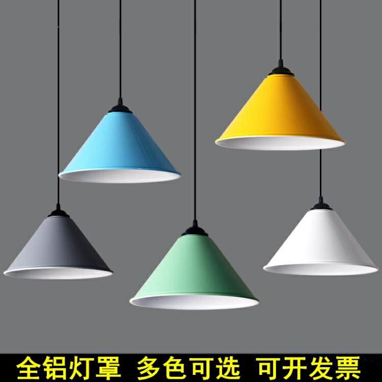 簡約吊燈燈罩現代單頭創意個性工業辦公室理發店餐廳馬卡龍外殼罩 創意新品