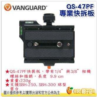 VANGUARD 精嘉 QS-47PF 專業快拆板 公司貨 另售 QS-100RF QS-100SS 轉換螺絲 快板 雲台把手 等 攝影配件