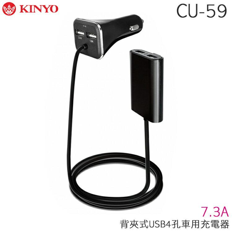 KINYO 耐嘉 CU-59 背夾式 車用充電器/點煙器/USB/4孔/7.3A/12-24V/車充/車用/傳輸線/行動電源/手機/平板/相機/MP3/iPad/LED