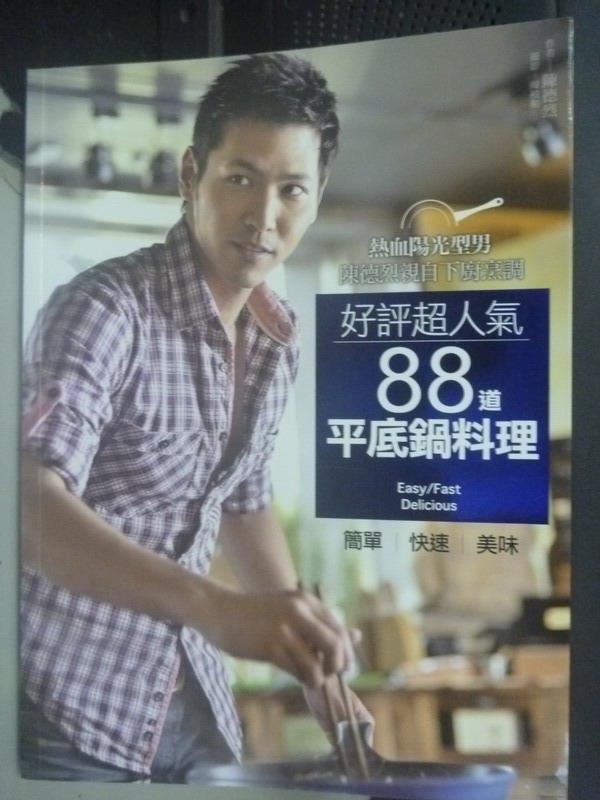 【書寶二手書T8/餐飲_ZGC】好評超人氣88道平底鍋料理~簡單、快速、美味_陳德烈