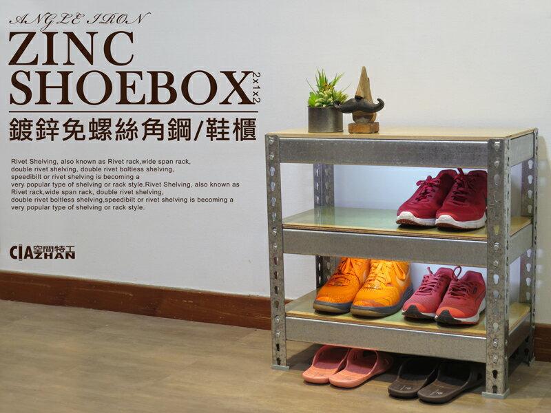 收納椅 穿鞋椅 拖鞋架 鞋架鞋 【空間特工】櫃鞋盒 三層架 鍍鋅角鋼架(2x1x2尺 3層) SBZ23