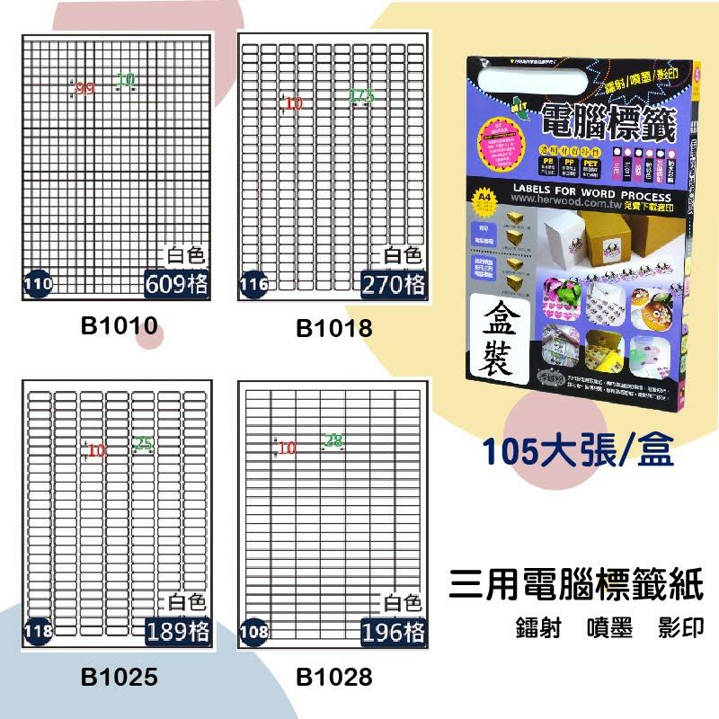 【鶴屋】三用電腦標籤 白色 B1010 B1018 B1025 B1028 105大張/盒 影印/雷射/噴墨 標籤紙 貼紙 標示 信件
