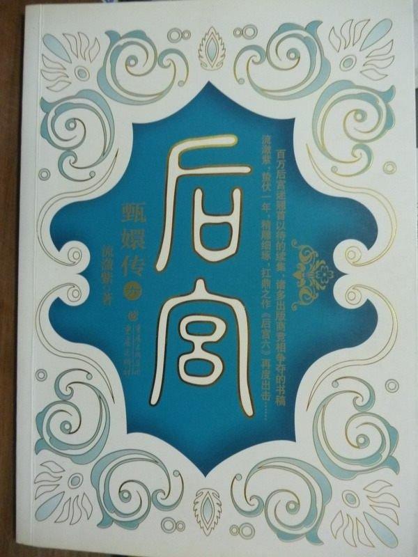 【書寶二手書T9/一般小說_PFN】後宮(六)甄嬛傳_流瀲紫