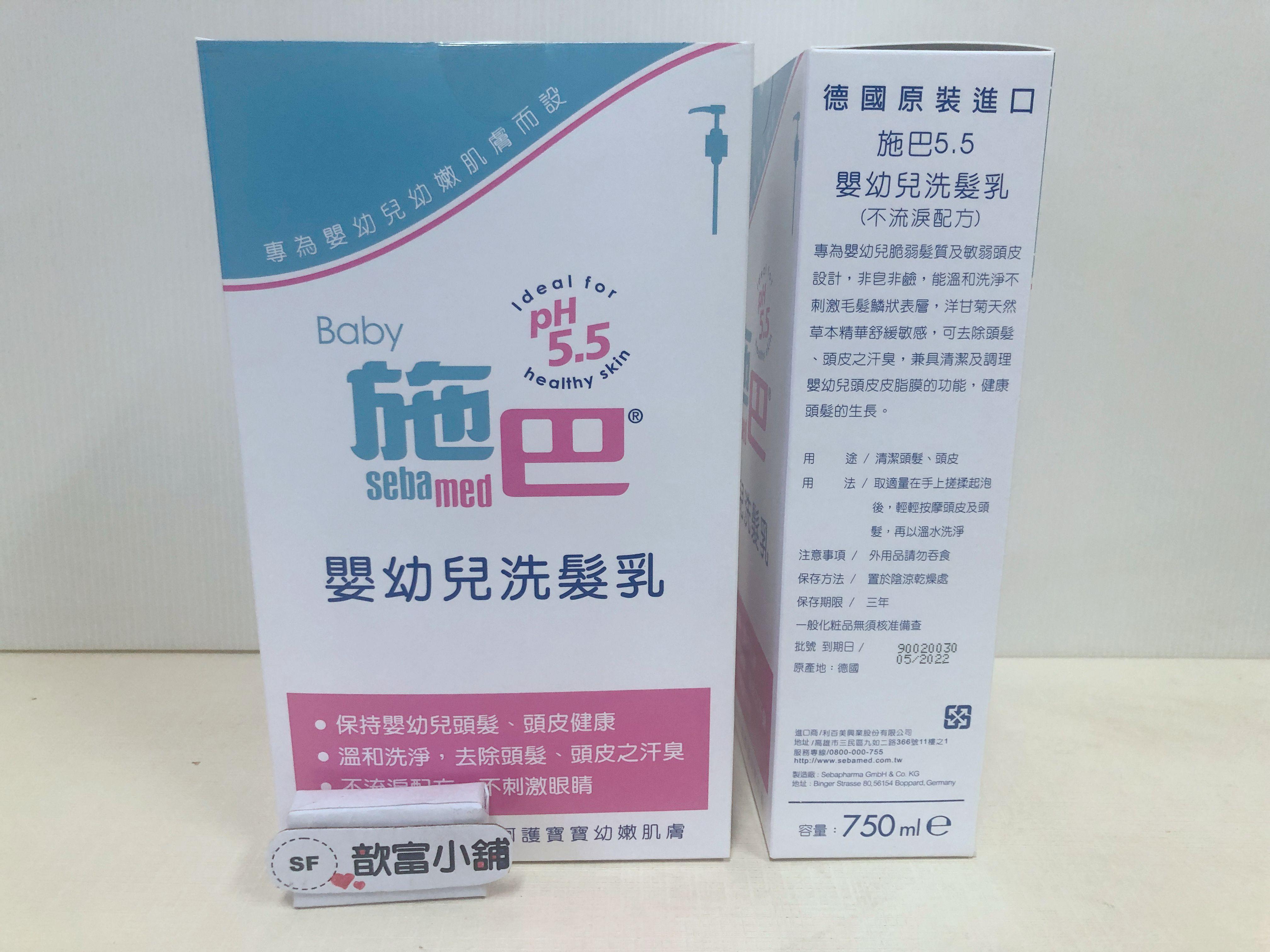 歆富小舖~【施巴】嬰兒洗髮乳750ml/seba專櫃公司貨
