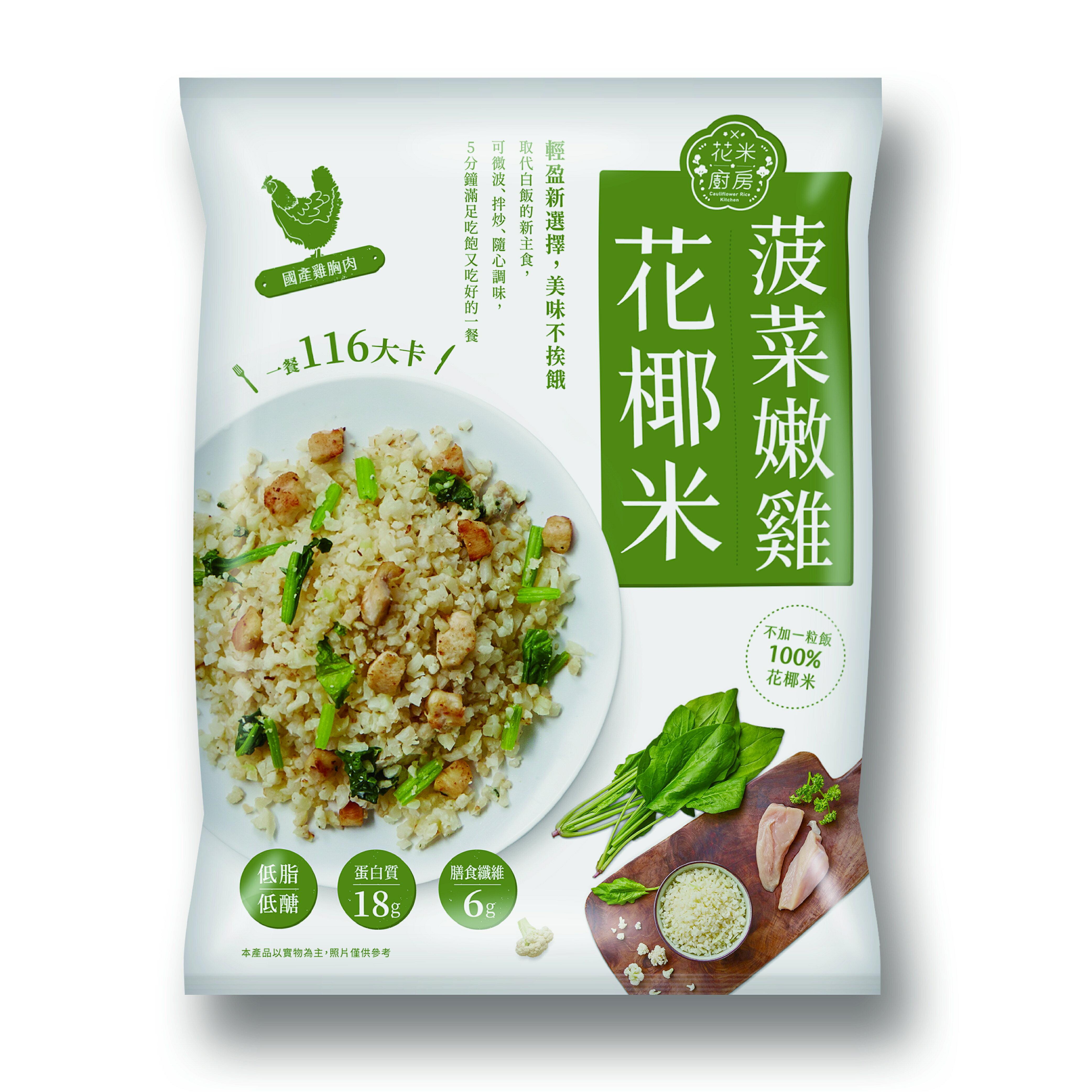 大成食品︱花米廚房︱菠菜嫩雞花椰米 (250g/包)減醣 生酮 低GI