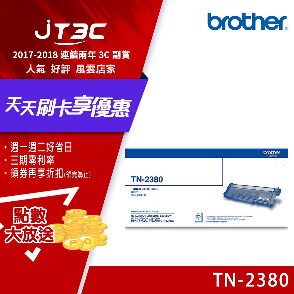 brother TN-2380 原廠高容量黑色碳粉匣 適用機型:L2320D、L2360DN、L2365DW、L2520D、L2540DW、L2700DW、L2740DW
