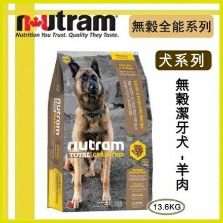 ❤Double妹寵物❤紐頓Nutram無穀潔牙犬 羊肉T26~1.36kg~~2.72kg