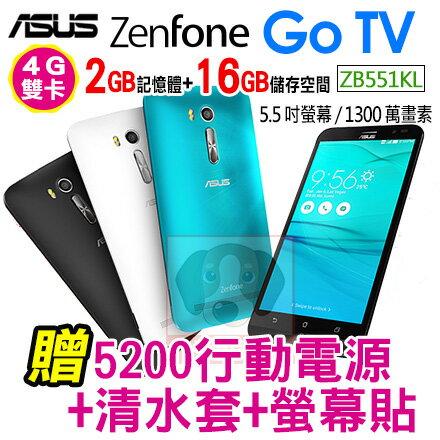 ASUS ZenFone Go TV 贈5200行動電源+清水套+螢幕貼 ZB551KL 2G/16G 雙卡雙待 智慧型手機