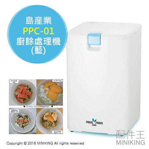 【配件王】日本代購 一年保 島?業 PPC-01 藍 廚餘機 廚餘處理機 廚餘桶 另 MS-N53