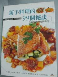 【書寶二手書T8/餐飲_WFO】新手料理的99個秘訣-松露玫瑰的魔法廚房_松露玫瑰