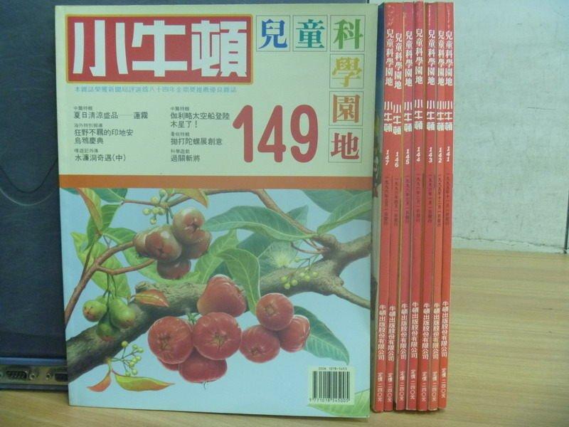 ~書寶 書T2/雜誌期刊_QIC~小牛頓_141~149期缺148_共8本合售_清潔好幫手
