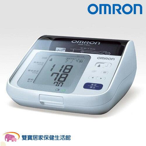 omron歐姆龍手臂式血壓計 HEM-7310 來電享優惠惠