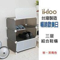 Loxin【BG0747】ikloo~三層組合鞋櫃 收納櫃 收納箱 置物櫃 組合櫃 雜物櫃 書架 鞋櫃 0