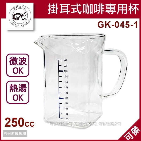 可傑 Glass King  GK-045-1 掛耳式咖啡專用杯  咖啡杯 公杯 250cc  耐熱材質  專為耳掛式咖啡設計