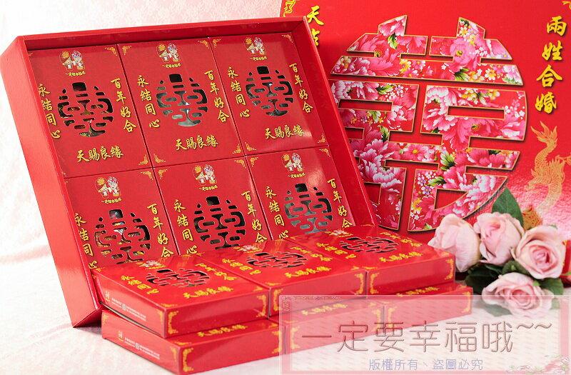 一定要幸福哦~~六色糖禮盒(雙層)-男方訂婚12禮、六禮、十二禮、冰糖、桂圓