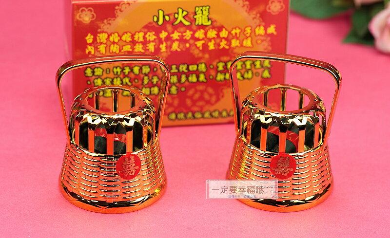 一定要幸福哦~~金色小火籠禮盒、新娘嫁妝、結婚用品,安床用品