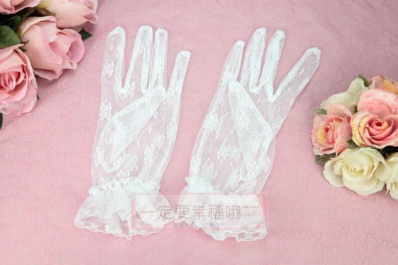 一定要幸福哦~~新娘蕾絲手套 、喝茶禮、婚禮小物、婚俗用品