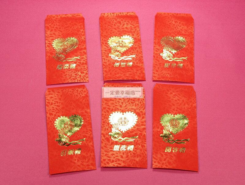 一定要幸福哦~~六禮紅包袋(B款) 、男方訂婚結婚用品、婚俗用品 、紅包袋